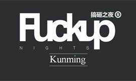 FuckUpNights Kunming #1  搞砸之夜昆明1期活动