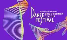 2018杭州国际舞蹈周
