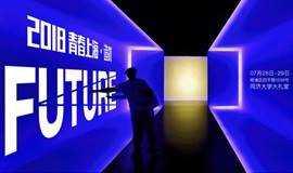 蔡康永、青山周平、王坚博士、马岩松...邀你一同踏入奇思妙想新纪元!