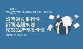 美通社新传播茶会(北京站)——如何通过系列性新闻选题策划,深挖品牌传播价值