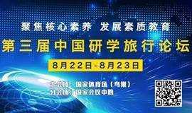 第三届中国研学旅行论坛邀请函