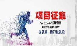 VC+速营——路演征集第三期