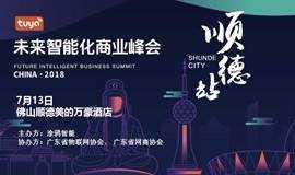 未来智能化商业峰会(涂鸦智能大会)