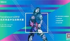 北京市高中生街舞比赛TeenDancers 2018