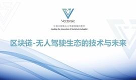 Vectoraic沙龙深圳站-区块链无人驾驶生态的技术与未来
