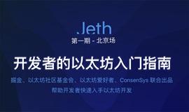 开发者的以太坊入门指南 | Jeth 以太坊系列线下活动