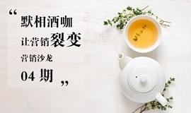 """小咖大智慧,让营销裂变——""""默相酒咖""""营销沙龙04期"""