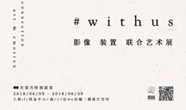 [六月看展]十位艺术家#with us# MU联合艺术展