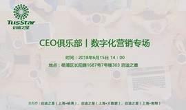CEO俱乐部 | 数字化营销专场