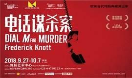 虹桥艺术中心9.27-10.07 话剧《电话谋杀案》