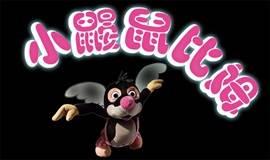 广州国际亲子戏剧展 【嘿皮匣子】荷兰桌面布偶剧 《小鼹鼠比姆》