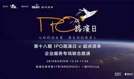 IPO路演日 x 起点资本联合路演 | 第十八期 - 企业服务专场