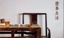 【书茶生活】读书会   6月13日,第二期《禅的行囊》嘉宾招募