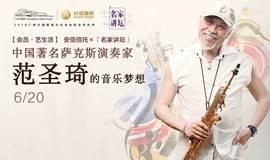 【名家讲坛】 中国著名萨克斯演奏家范圣琦的音乐梦想