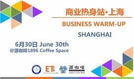 商业热身站·上海  Business Warm-up in Shanghai