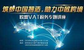 筑梦中国智造,助力中欧跨境-亚马逊欧洲VAT税务那些你不知道的事