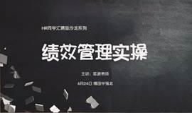 6月24日HR沙龙《绩效管理实操》