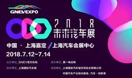 2018未来汽车展