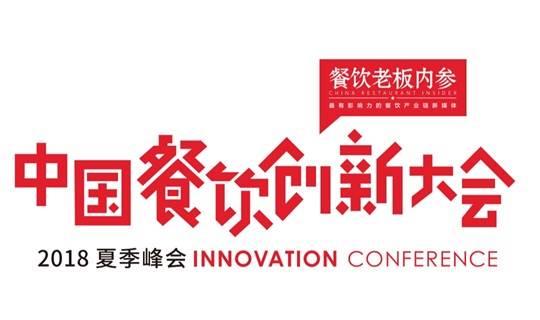 中国餐饮创新大会(2018夏季峰会)——玩法革命