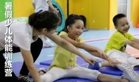 暑假少儿体能训练营