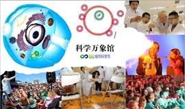 【一票双展】2018城市科学节+中国童书博览会,错过等一年的寓教于乐盛宴!