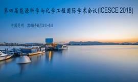 第四届能源科学与化学工程国际学术会议(ICESCE 2018)
