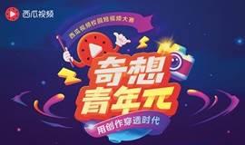 """西瓜视频""""奇想青年π""""四川站宣讲,11万现金大奖等你拿!报名从速"""