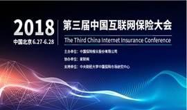 第三届中国互联网保险大会