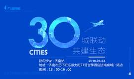 """""""30城联动 共建生态""""路印沙龙——济南站"""