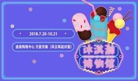 魔都冰淇凌博物馆-视觉和味蕾的盛宴!