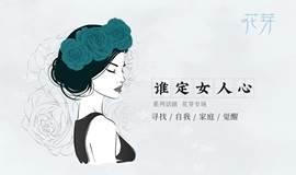 花芽广州粉丝专场:女性成长话剧《谁定女人心》