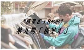 """""""格里汇 x RESEE"""" 第九期「格里汇」"""