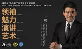广东省演讲学会理事孙键讲授《领袖魅力演讲艺术》