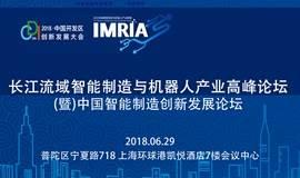 长江流域智能制造与机器人产业高峰论坛