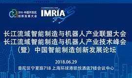 长江流域智能制造与机器人产业联盟大会