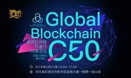 Global Blockchain C50 区块链万里行· 中国· 第四十九站 · 石家庄站
