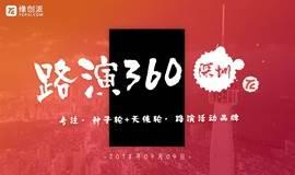 缘创派【路演360】深圳专场 | 专注于种子轮和天使轮的路演平台