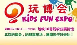 抢疯了!北京玩博会门票!国内唯一玩具体验嘉年华即将来临!