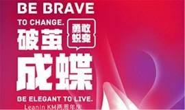 报名表   LeanInKM两周年庆——勇敢蜕变,破茧成蝶!