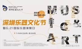 """深圳乐器文化节暨6.21国际乐器演奏日-《""""室内乐与芭蕾""""音乐会》专场演出"""