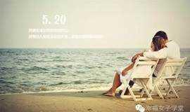 【6月22日 恋爱训练营】如何与心目中的男神确定恋爱关系