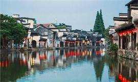 【周末】相约南浔水乡,邂逅中西合璧的最美江南村落(1天活动)