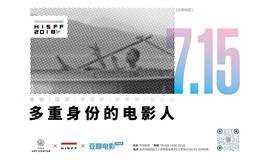 HISFF x 豆瓣电影专业版 | 7月15日CHAO艺术中心展映+交流