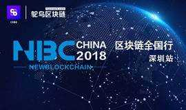 NewBlockchain CHINA 2018 区块链全国行-深圳站
