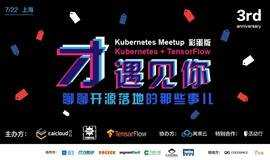 才遇见你 | Kubernetes Meetup 彩蛋版——聊聊开源落地的那些事儿(上海场)