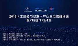 2018人工智能与机器人产业生态高峰论坛暨X加速计划开营