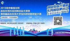 2018年中集智谷杯赢在东莞科技创新创业大赛
