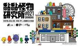 黏黏怪物研究所 STICKY MONSTER LAB 上海大悦城首展