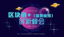 2018区块链➕【场景应用】创新峰会