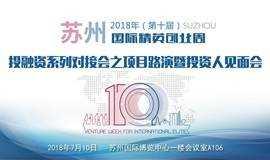 【苏州国际精英创业周】项目路演暨投资人见面会